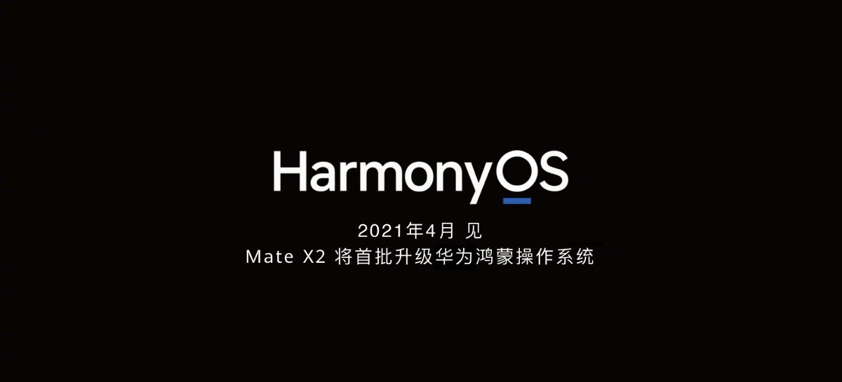 The first phone to work with HarmonyOS
